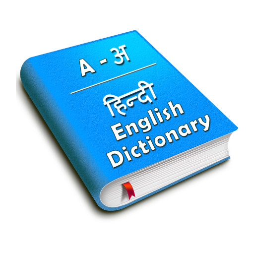 Hindi to English Dictionary !! - Google Play पर