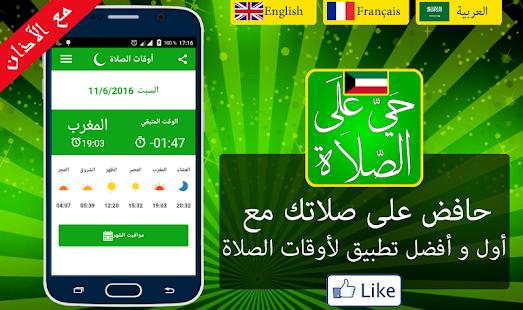 Kuwait Prayer Times screenshot