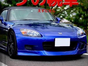 S2000 AP1 2000年式のカスタム事例画像 さらしきえっちゃんさんの2020年01月09日02:33の投稿