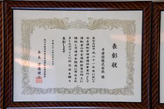 表彰状・旭川方面沼田地区安全運転管理者協会