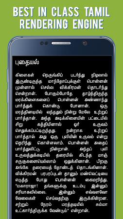 Parthipan Kanavu - கல்கி தமிழ் 17.0 screenshot 1536804