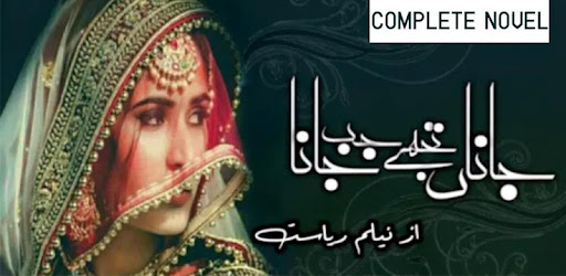 Jana Tujhe Jab Jana - Complete Novel - Apps on Google Play