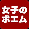 女子のポエム-女性の名前のあいうえお作文 icon
