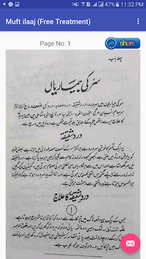 Hakeem luqman book in urdu Desi ilaaj Desi Totkay Screenshots 2