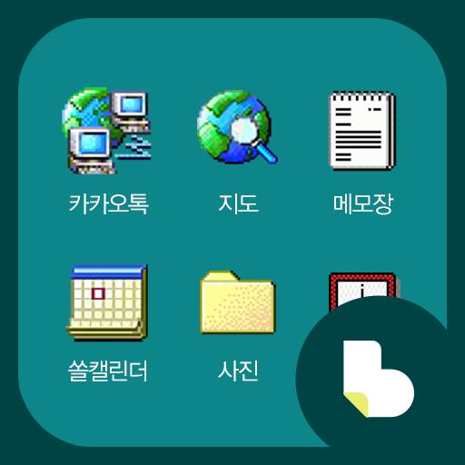 응답하라 윈도95 버즈런처 테마 (홈팩)