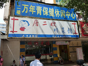 Photo: Nanning - Sichuan restaurant and Gongbao chicken with chinese menu and photo from oustide, Jinan Lu and Shanghai Lu leading to our hostel Lotusland, golden trees on main Chaoyang Lu
