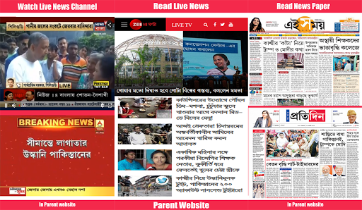 Bengali News Live screenshot 3
