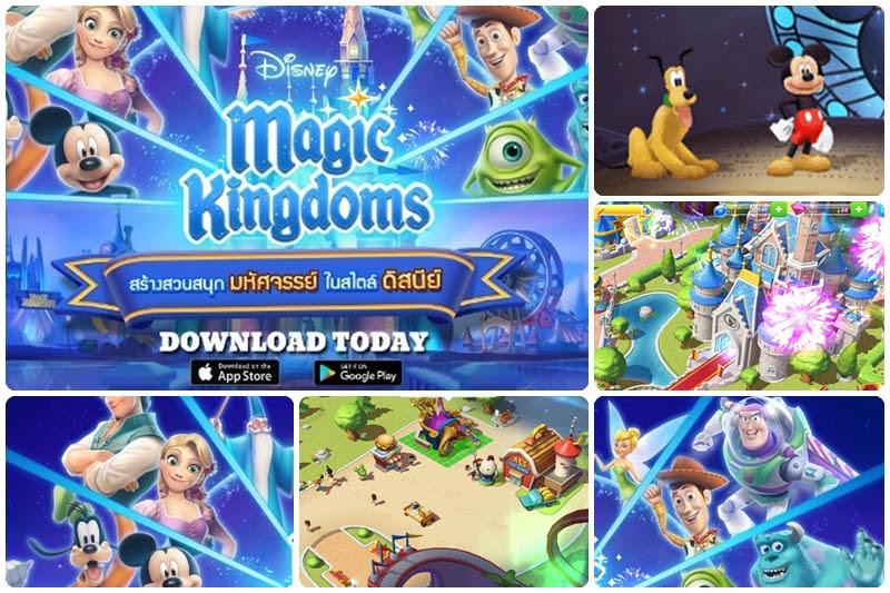 [Disney Magic Kingdoms] สวนสนุกดิสนีย์ที่สามารถสร้างได้เอง!