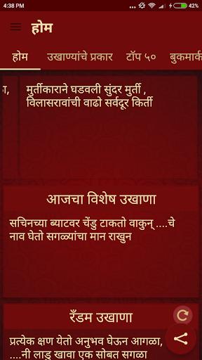 Marathi Ukhane मराठी उखाणे