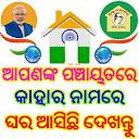 Odisha House List 2018 - 2019 icon