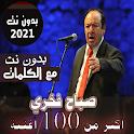 بالكلمات اغاني مؤسس الطرب صباح فخري بدون نت 2021 icon