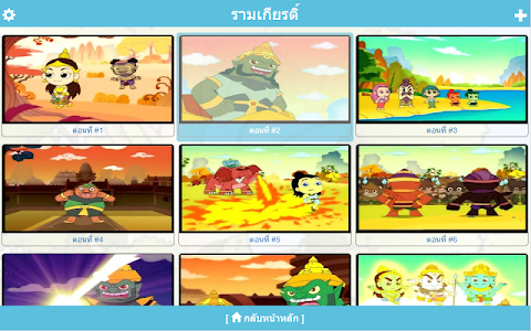 นิทานไทย การ์ตูน สำหรับเด็ก screenshot 7