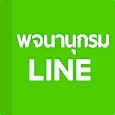 LINE Dictionary: English-Thai icon
