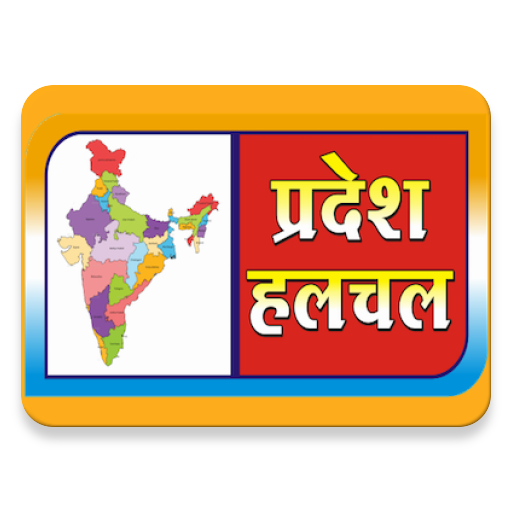 Pradesh Halchal