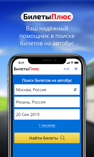 Билеты на автобус от БилетыПлюс screenshot 1