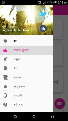 New Marathi Sms