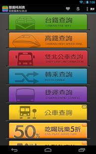 雙鐵時刻表(台鐵、高鐵、公車、轉乘、捷運)- screenshot thumbnail