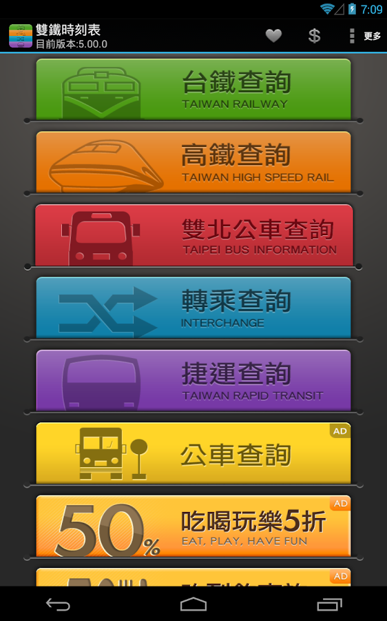 雙鐵時刻表(台鐵、高鐵、公車、轉乘、捷運)- screenshot