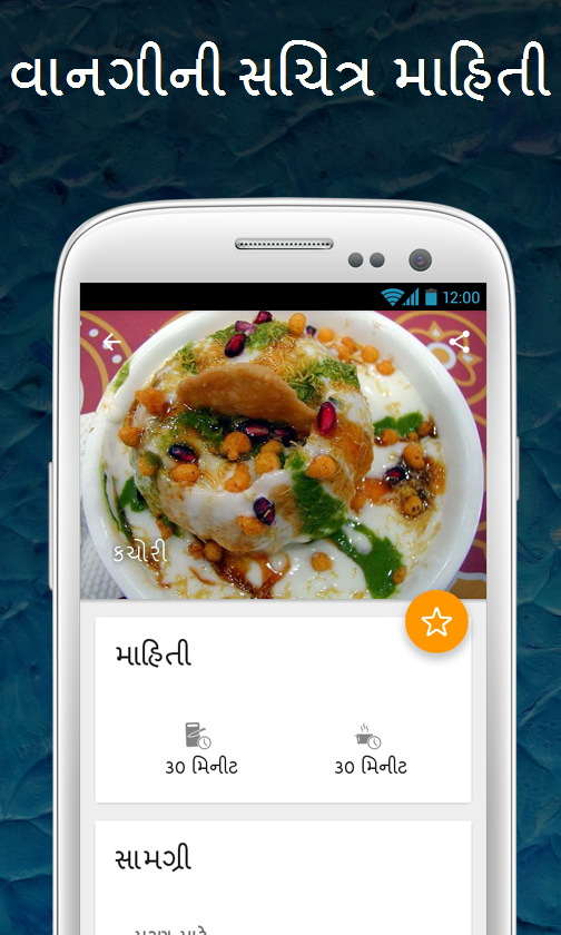 Indian veg recipes in gujarati android apps on google play indian veg recipes in gujarati screenshot forumfinder Image collections