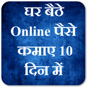 घर बैठे Online पैसे कमाए 10 दिन में - náhled