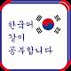 Bahasa Korea Belajar Bersama apk