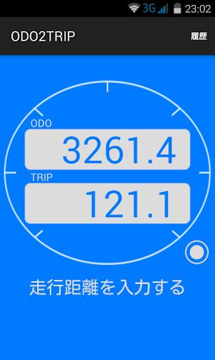ODO2TRIP - 原付用トリップメーター -