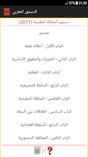 App الدستور المغربي الاخير APK for Windows Phone