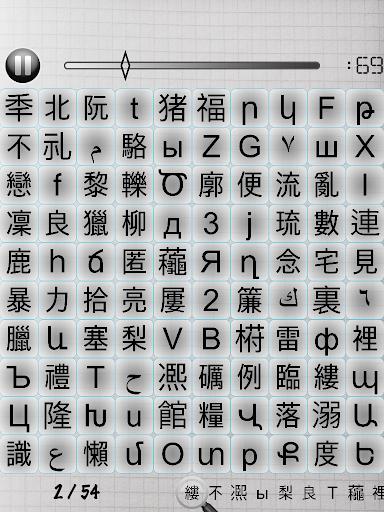 玩免費拼字APP|下載기호를 찾으세요 app不用錢|硬是要APP