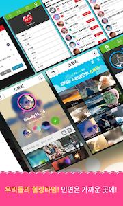 소개팅,채팅어플,소셜데이팅-사랑남녀 screenshot 0
