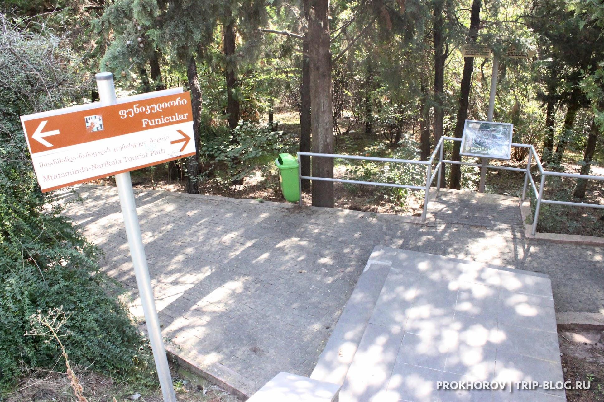 Начало туристический тропы к пантеону на горе Мтацминда