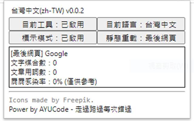 台灣中文(zh-TW)
