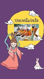ประเพณีไทย - náhled