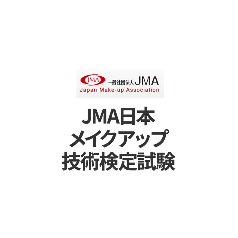 JMA日本メイクアップ技術検定試験