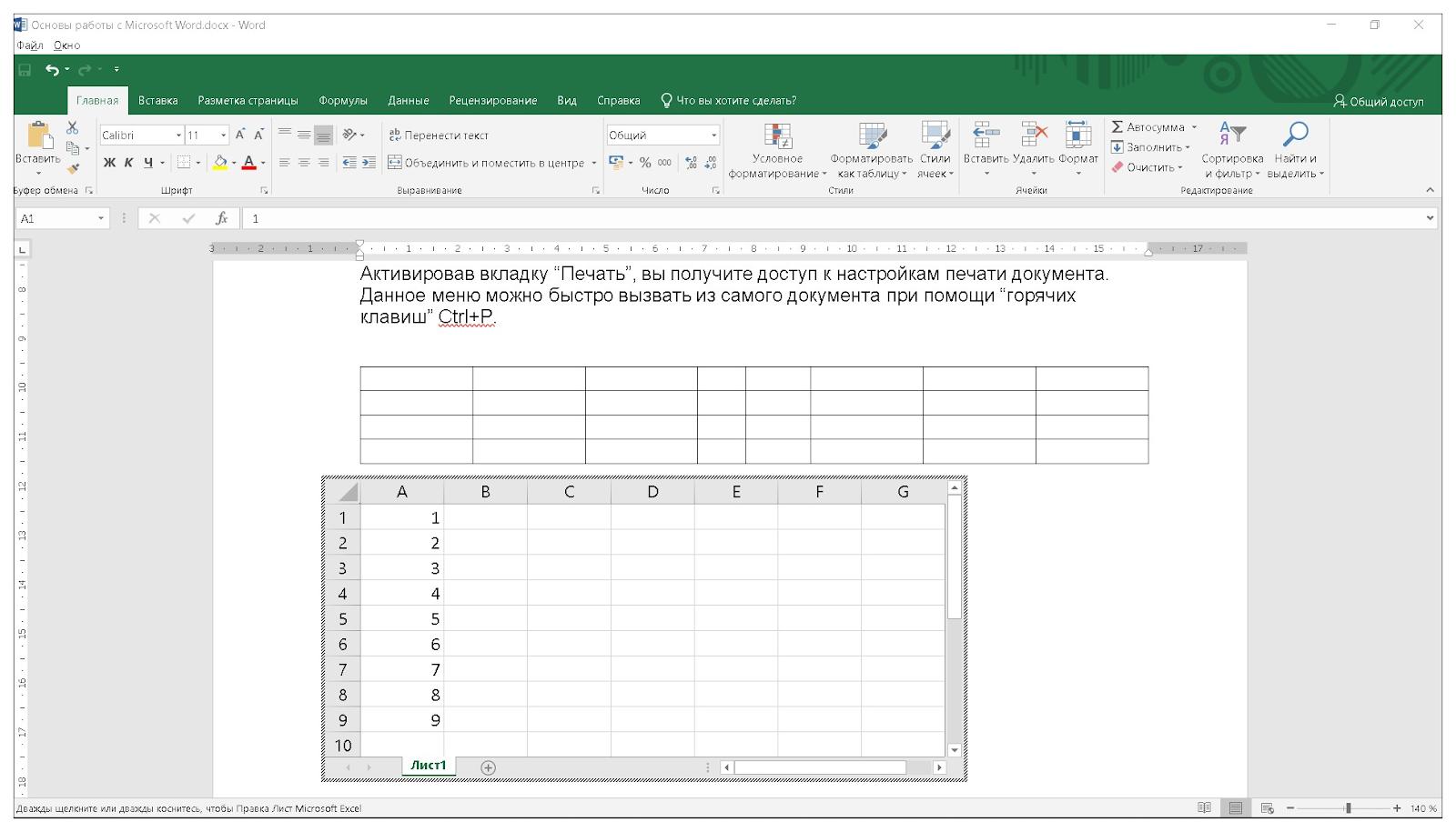создать внутри документа Ворд внедренный объект таблицы Excel