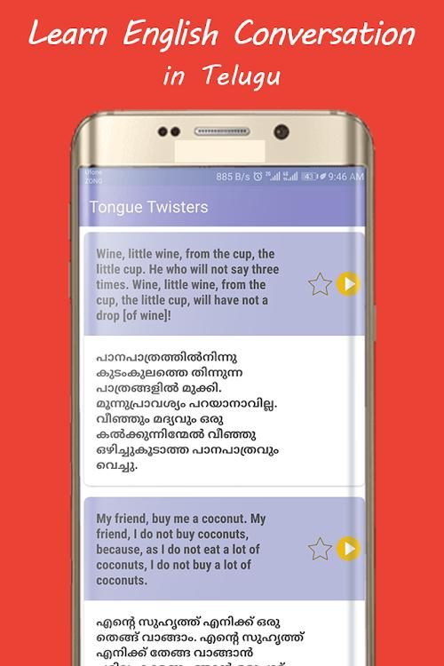 Learn English Spoken through Telugu – (Android تطبيقات) — AppAgg