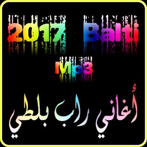 أغاني (راب) بلطي Balti 2017
