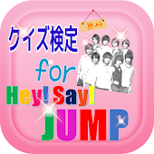 【無料】クイズforHey! Say! JUMP