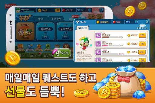Pmang Gostop for kakao apkdebit screenshots 6