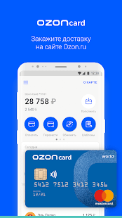 Download Ozon.Card For PC Windows and Mac apk screenshot 1