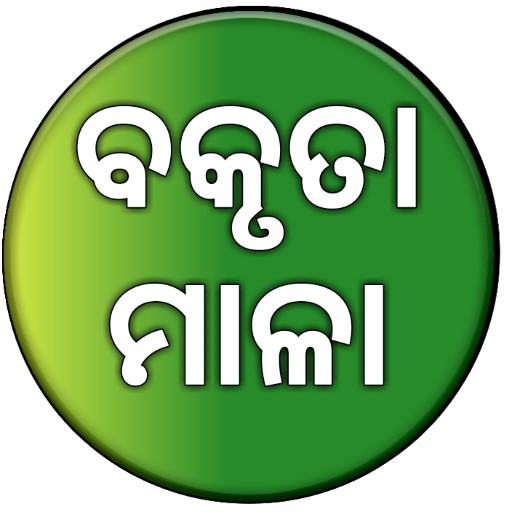 Speech in Odia - Apps on Google Play