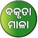 Speech in Odia apk