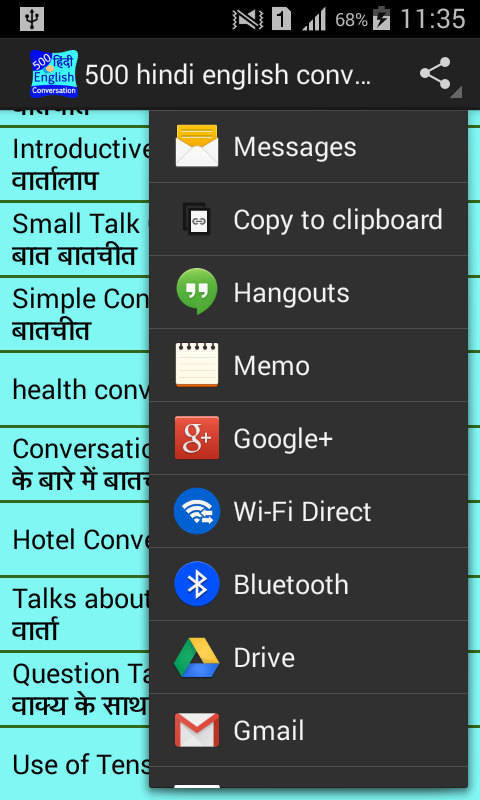500 hindi english conversation- screenshot