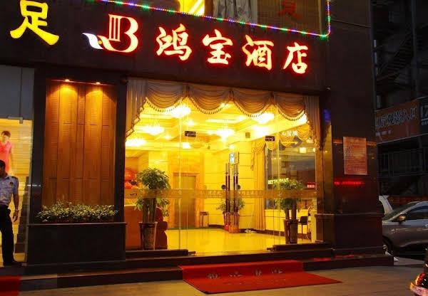 Dongguan Chang'an Hongbao Fashion Hotel