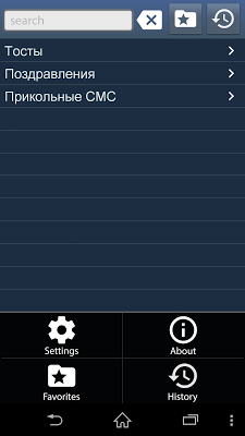 Тосты, поздравления, СМС - screenshot