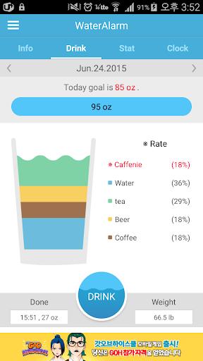 水日記飲料 - 水のアラームを