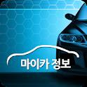 마이카 정보 2.0 icon