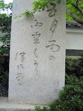 Photo: 「五月雨の 雨垂ばかり 浮御堂」 阿波野青畝 句碑 by FM