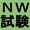 ネットワークスペシャリスト試験の学習支援