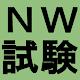 ネットワークスペシャリスト試験の学習支援 APK