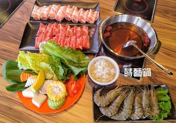 晶讚食藝 - 蒔藝鍋